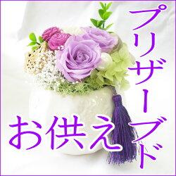 プリザーブドフラワー花