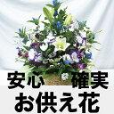 お供え 花 アレンジメント お供え 仏花 送料無料 お供えアレンジ お悔やみ あす楽 花