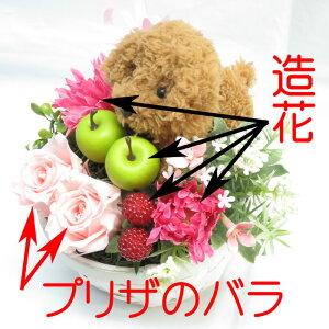 プリザーブドフラワーバラと造花アレンジメント花誕生日フラワーアレンジメントギフト女性【トイプードルはな】ねこくま