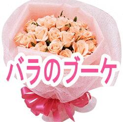 誕生日プレゼント女性へバラ花束
