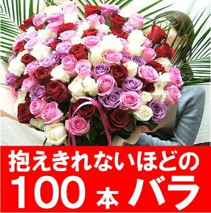 薔薇100本の花束