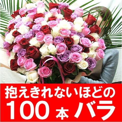 誕生日プレゼント バラ100本 女性 花 薔薇100本の花束 プレゼント 送料無料 プロポーズ バラ 花束1...