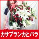 花 カサブランカとバラ 花束 誕生日 送料無料 花 還暦祝い花束
