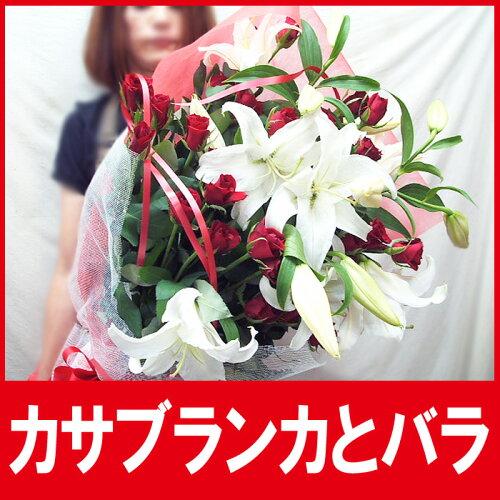花束バラとカサブランカ 花束 生花 誕生日 花 花束 発表会 送料無料 花束 あす楽