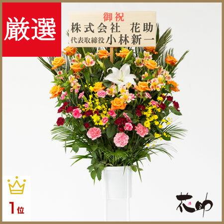 フラワーコンシェルジュが厳選した花屋のお祝いスタンド花 1段 15000円 【楽...