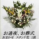 【花】フラワーコンシェルジュが厳選した花屋の葬儀スタンド花1段 260...