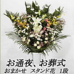 フラワーコンシェルジュが厳選した花屋の葬儀スタンド花1段15000円 【即日発送...
