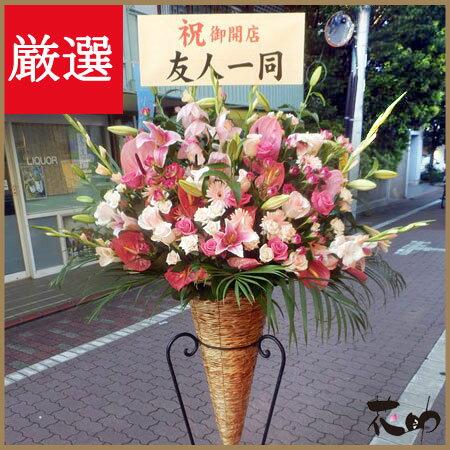 フラワーコンシェルジュが厳選した花屋のお祝いスタンド花 1段 17000円【楽ギ...
