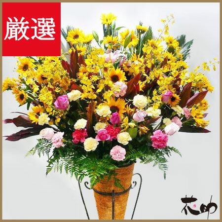 フラワーコンシェルジュが厳選した花屋のお祝いスタンド花1段 18000円【楽ギ...