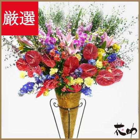 フラワーコンシェルジュが厳選した花屋のお祝いスタンド花1段 21000円【楽ギ...