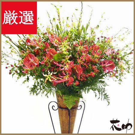 フラワーコンシェルジュが厳選した花屋のお祝いスタンド花1段 24000円 結婚...