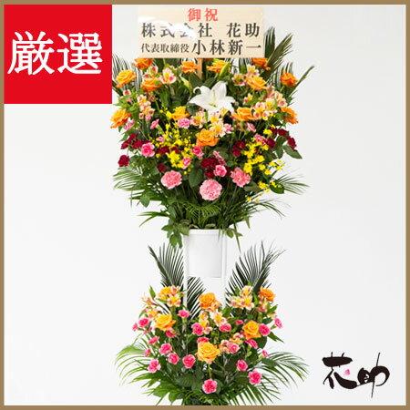 フラワーコンシェルジュが厳選した花屋のお祝スタンド2段 20000円【楽ギフ_メ...
