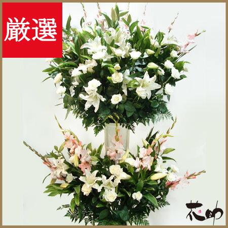 フラワーコンシェルジュが厳選した花屋のお祝いスタンド花2段 21000円【楽ギ...