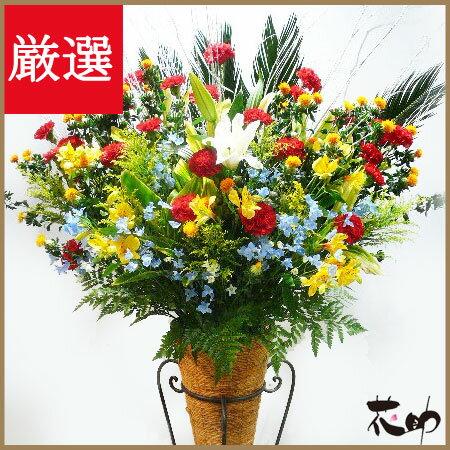フラワーコンシェルジュが厳選した花屋のお祝いスタンド花1段 22000円【【楽...