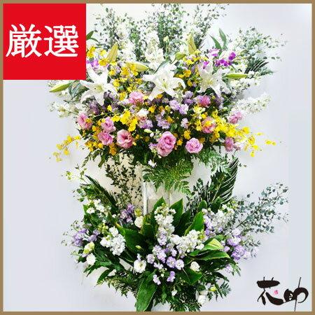 フラワーコンシェルジュが厳選した花屋のお祝いスタンド花2段 23000円開店祝...