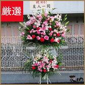 【花】フラワーコンシェルジュが厳選した花屋のお祝いスタンド花2段 24000円 【あす楽対応】開店祝い、移転祝い、ビジネスイベントなどのお祝いに即日発送。