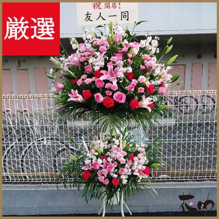 フラワーコンシェルジュが厳選した花屋のお祝いスタンド花2段 24000円 開店祝...