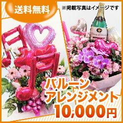 フラワーコンシェルジュが厳選した花屋のバルーンアレンジメント花 10...