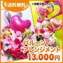 【バルーンフラワーギフト】フラワーコンシェルジュが厳選した花屋のバルー...