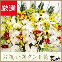【花】フラワーコンシェルジュが厳選した花屋の お祝いスタンド花 2段 ...