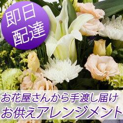 お悔やみのお花。カード、ラッピング無料。各種仏事に。
