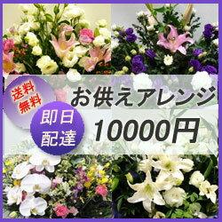 フラワーコンシェルジュが厳選した花屋の供花アレンジメント花 10000円【無...