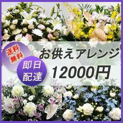 フラワーコンシェルジュが厳選した花屋の供花アレンジメント12000円【無料名...