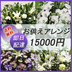 フラワーコンシェルジュが厳選した花屋の供花アレンジメント15000円【無料名...