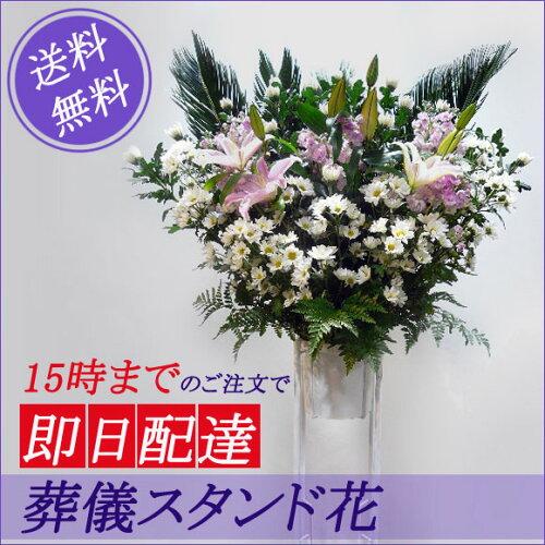 フラワーコンシェルジュが厳選した花屋の葬式スタンド花1段16000円...