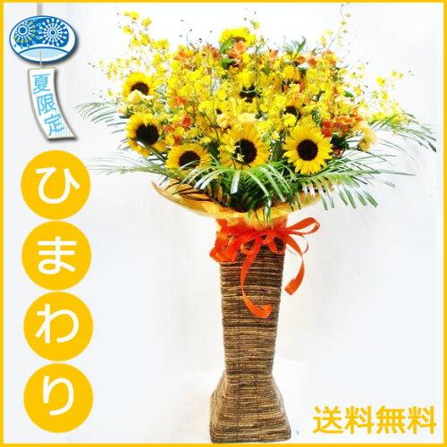 送料無料 ひまわり入り ミディアムスタンド花 フラワーギフト 16000円 ...