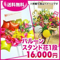 フラワーコンシェルジュが厳選した花屋のバルーンスタンド花...