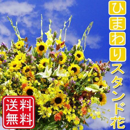 【花】ひまわり フラワーコンシェルジュが厳選した花屋のひまわり入りスタンド花 2段 29000円 【あす楽対応】:花助