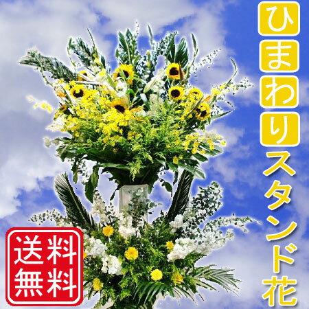 ひまわり フラワーコンシェルジュが厳選した花屋のお祝いスタンド花 2段 20000円 【あす...