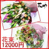 【花】フラワーコンシェルジュが厳選した花屋のお祝い花束 12000円 即日配達 送料無料【あす楽】【楽ギフ_メッセ入力】【楽ギフ_包装】