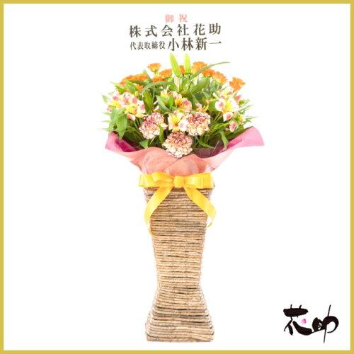 お祝い ミディアムフラワースタンド花 10000円 送料無料 宅配便翌日届け【...