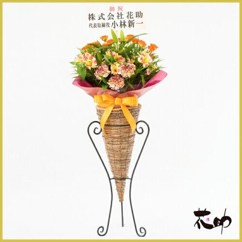 開店祝い、開院祝い、ビジネスイベント 季節の花 お祝いミディアムフラワースタンド花 1...