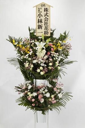 フラワーコンシェルジュが厳選した花屋の葬儀スタンド花2段20000円 【即日発送...