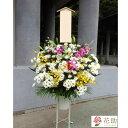 【花】フラワーコンシェルジュが厳選した花屋の葬儀スタンド花1段 25000円 【お悔やみ】【即日発送