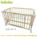 ベビーベッド 添い寝 babubu. ドアパネル付 | バブブ スタンダードタイプ ゲートパネル付き ベッドサイドベッド ドアパネル付き ジョイントプレイペン ベビーサークル 木製 すのこ採用で通気性抜群 赤ちゃん ベビー用品
