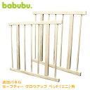 追加パネル ベビーサークルパネル 木製 babubu. ミニベッド用600 | バブブ ベビープレイペン 拡張パネル ジョイントパネル 2枚セット 赤ちゃん ベビー用品