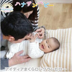 d5ab03e69f80e 吐き戻し防止枕 ベビー枕 日本製 洗える ロングランピロー スリーピングピロー 本体+カバー