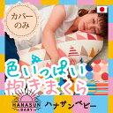 カバーのみ マルチロング授乳クッション 三日月型 抱き枕 日本製 洗え...