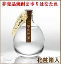【第88回:140本限定】まゆり はなたれ 米焼酎 40゜【...