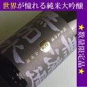 池亀 純米大吟醸 無濾過無加水 糸島産山田錦米100%使用限定品 720ML (日本酒 酒