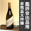公楽(こうらく)鑑評会出品用大吟醸無濾過生酒オリがらみ720ML10P20Feb09