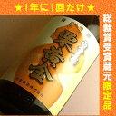 白金の露 芋焼酎 栗黄金 磨き芋使用 限定品 25゜ 180...