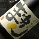【60本限定】新生まゆり 花麗吟仕込み 米焼酎 25゜ 大吟...