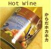 アップルシナモングリューワイン(ホットワイン)