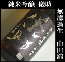 豊祝 儀助(ぎすけ)純米吟醸無濾過生原酒 山田錦米使用 720ML (奈良豊澤酒造 日本酒 デイリー日本酒 ギフト プレゼント ランキング 人気 お取り寄せグルメ 誕生日 内祝い お礼 お祝い お返し 父の日 goto ご当地)