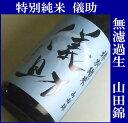 豊祝 儀助(ぎすけ)特別純米無濾過生原酒 山田錦米使用 18...